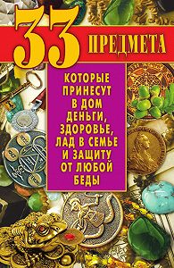 Виктор Зайцев - 33 предмета, которые принесут в дом деньги, здоровье, лад в семье и защиту от любой беды