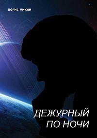 Борис Михин -Дежурный по ночи