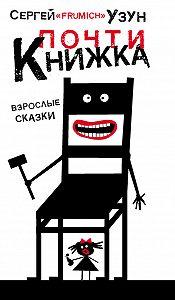 Сергей Узун - Почти книжка (сборник)