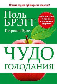 Поль Чаппиус Брэгг -Чудо голодания