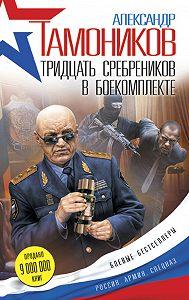 Александр Тамоников -Тридцать сребреников в боекомплекте