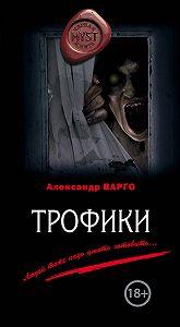 Александр Варго -Трофики