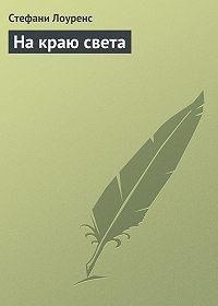 Стефани Лоуренс - Любовь на краю света