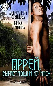 Александра Созонова -Аррей, вырастающий из имен