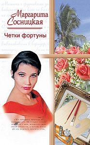 Маргарита Сосницкая -Четки фортуны