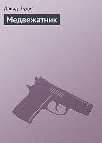 Дэвид Гудис -Медвежатник