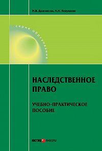 А. Н. Левушкин -Наследственное право. Учебно-практическое пособие