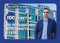 Константин Артемьев -100 советов по повышению доходности отеля