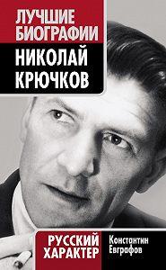 Константин Евграфов -Николай Крючков. Русский характер