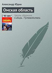 Александр Юдин - Омская область