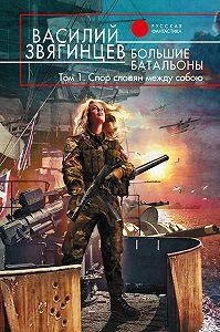 Василий Звягинцев -Большие батальоны. Том 1. Спор славян между собою