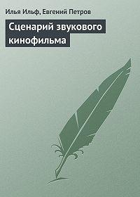 Евгений Петров -Сценарий звукового кинофильма