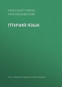 Николай Гарин-Михайловский -Птичий язык