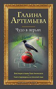 Галина Артемьева -Чудо в перьях (сборник)