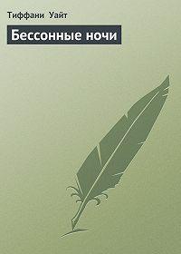 Тиффани Уайт -Бессонные ночи