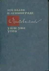 Александр Чаковский -Мирные дни
