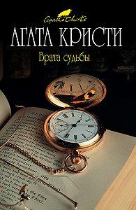 Агата Кристи -Врата судьбы