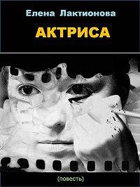 Елена Лактионова -Актриса