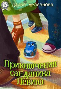Дарья Железнова -Приключения сандалика Левика