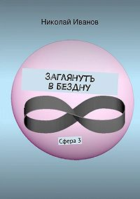 Николай Иванов -Заглянуть в бездну. Сфера 3
