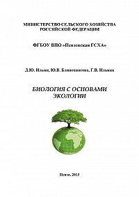 Юлия Блинохватова, Галина Ильина, Дмитрий Ильин - Биология с основами экологии