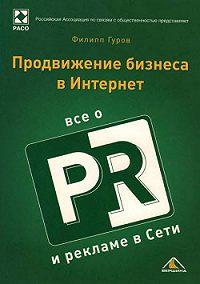 Филипп Гуров -Продвижение бизнеса в Интернет. Все о PR и рекламе в сети