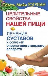Майя Гогулан -Целительные свойства нашей пищи. Лечение суставов и болезней опорно-двигательного аппарата