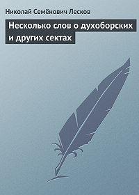 Николай Лесков - Несколько слов о духоборских и других сектах