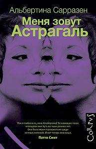 Альбертина Сарразен -Меня зовут Астрагаль