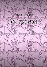 Ирина Лунева -За гранью