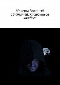 Максим Вольный - 13 статей, касающиеся каждого