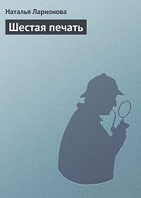 Наталия Ларионова -Шестая печать
