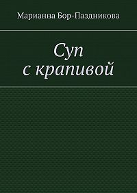 Марианна Бор-Паздникова -Суп скрапивой