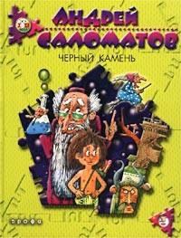 Андрей Саломатов -Черный камень