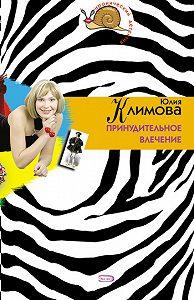 Юлия Климова -Принудительное влечение