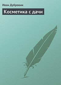 Иван Дубровин -Косметика с дачи