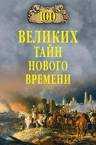 Николай Непомнящий -100 великих тайн Нового времени