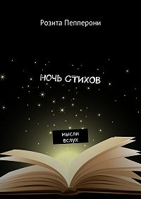Розита Пепперони -Ночь стихов. Мысли вслух