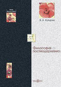 Владимир Кутырев -Философия постмодернизма