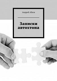 Андрей Абаза - Записки автохтона