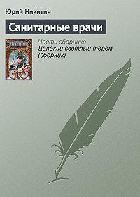 Юрий Никитин -Санитарные врачи