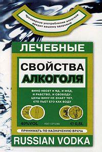 Людмила Михайлова -Лечебные свойства алкоголя