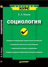 Б. А. Исаев -Социология. Краткий курс