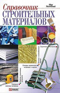 Владимир Онищенко -Справочник строительных материалов, а также изделий и оборудования для строительства и ремонта квартиры