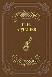 Павел Ардашев -Петербургские отголоски