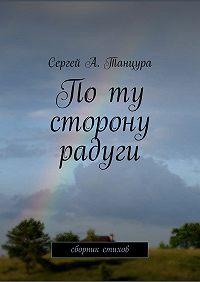 Сергей Танцура - Поту сторону радуги