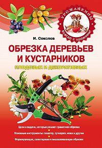 И. И. Соколов -Обрезка деревьев и кустарников плодовых и декоративных