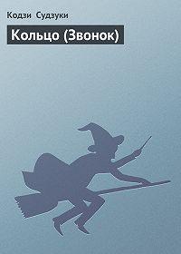 Кодзи Судзуки -Кольцо (Звонок)