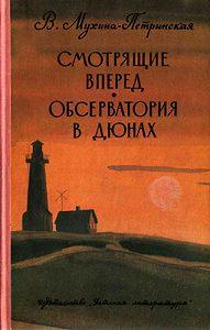 Валентина Мухина-Петринская -Обсерватория в дюнах