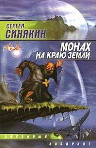 Сергей Синякин -Монах на краю земли
